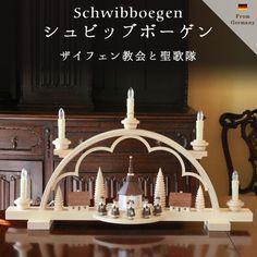 【楽天市場】クリスマスオーナメント ドイツの伝統的な弓形燭台 シュビッブボーゲン ザイフェン教会と聖歌隊 電球タイプ ドイツの木のおもちゃ Schwibboegen ザイフェン ドイツ:ヨーロッパ輸入雑貨Euro-selection