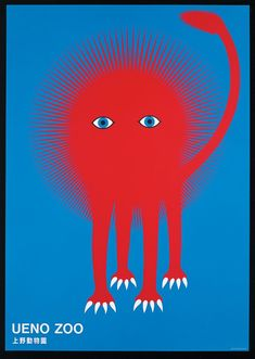 Graphic Design Discover Juxtapoz Magazine - Poster Art From the Incredible Kazumasa Nagai Check out these incredible and unique poster designs from Japanese graphic designer Kazumasa Nagai. Kazumasa Nagai who was born in 1929 in Osaka Jap. Japan Design, Japan Graphic Design, Graphisches Design, Graphic Design Posters, Cover Design, Graphic Art, Poster Designs, Design Ideas, Illustration Design Graphique