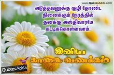 Tamil Good Morning Kavithaigal Greetings with Goodness Messages Hindi Quotes, Quotations, Tamil Font, Morning Status, Good Morning Greetings, Inspirational Quotes, Good Things, Messages, Pictures