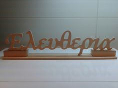 Wooden greek name