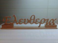 Wooden greek name