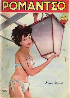 Old Photos, Vintage Photos, Old Greek, Old Advertisements, Male Magazine, Retro Ads, Old Magazines, Magazine Covers, Disney Characters