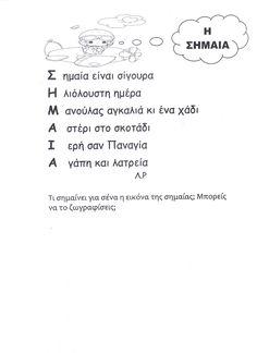 Greek Flag, Kindergarten, Math Equations, School, Kindergartens, Preschool, Preschools, Pre K, Kindergarten Center Management