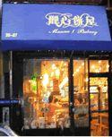 Manna House Bakery, Chinatown, NYC (char siu bow)