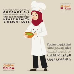 Replace the bad oils at home! #coconutoil #healthy #heart #weightloss #goodforyou #youarewhatyoueat #boostyourmetabolism #riyadhizens #riyadh #saudiarabia  استبدل الزيوت السيئة في منزلك! #زيت_جوز_الهند #صحي #قلب #انقاص_الوزن #الرياض #السعودية