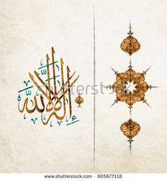 Vector of Arabic term : Lailahaillallah (translation There is no god but Allah) in calligraphy style - Arabic and Islamic calligraphy of the '' Chahada'' .