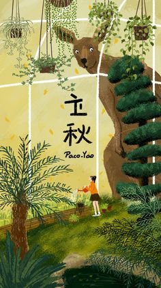 Paco_Yao , illustration , GIF , 24 solar terms , beginning of autumn . Graphic Poster, Illustrations And Posters, Cute Gif, Painting Illustration, Pretty Drawings, Artwork, Photo Illustration, Art Pictures, Korean Illustration