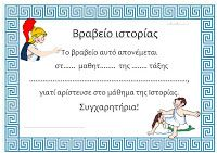Teachers Aid: Βραβεία Ιστορίας Back To School, Education, Essential Oils, Blog, First Day Of School, Entering School, Educational Illustrations, Learning, Onderwijs