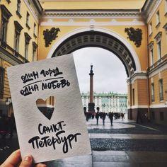 St P, First Love, Russia, Beautiful Places, Saints, Architecture, City, Saint Petersburg, Nature