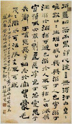 清代 - 鄭燮 -《隸書軸》                 1756年作, 84.9X49.4cm, 紙本.   Zheng Xie (1693-1765) How To Write Calligraphy, Chinese Calligraphy, Calligraphy Art, Caligraphy, Musashi, Chinese Brush, China Art, Chinese Painting, Ink Painting
