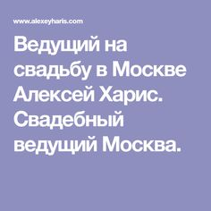 Ведущий на свадьбу в Москве Алексей Харис. Свадебный ведущий Москва.