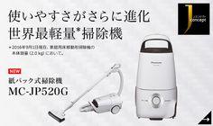 使いやすさがさらに進化 世界最軽量掃除機 紙パック式掃除機 MC-JP520G