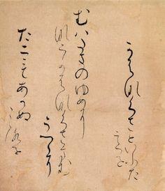 升色紙うはなくさ五島美術館  升色紙「かはなくさ」の方寸の世界に交響曲がような構成の妙に感心した。 中国の構築的な書の伝統の枷のない日本では早くに散し書きの絵画的な書を完成させることができた。散らしは余白ばかりでなく線の太細・潤渇にまで自然になされている。(図はオリジナルの構成がわかるよう、後の書き込みを消してある)