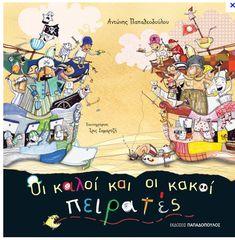 Τα καλύτερα παιδικά βιβλία με ξεχωριστή εικονογράφηση
