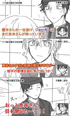はゆり (@Yuru_conan2) さんの漫画   35作目   ツイコミ(仮) Kaito, Conan, Case Closed, Detective, Manga, Comics, Memes, Anime, Baileys