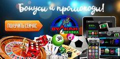 Бонусы и промокоды 2018-2019 от онлайн казино Вулкан Ставка Arcade Games