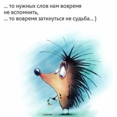 Clever Quotes, Funny Quotes, Funny Memes, Hilarious, Funny Animal Comics, Funny Animals, Russian Jokes, Clown Paintings, Inspirational Words Of Wisdom