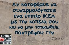 Image about greek quotes in diafora by sofia p Greek Memes, Funny Greek Quotes, Funny Picture Quotes, Sarcastic Quotes, Me Quotes, Funny Pictures, Dark Jokes, Funny Statuses, Stupid Funny Memes