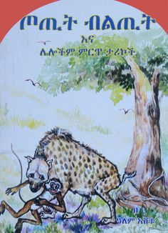 Amharic Children's Story Book - Totete Beltete - Smart Ape Opposite Words, Kids Story Books, Gout Diet, Novels, History, Learning, Ethiopia, Children, Planes
