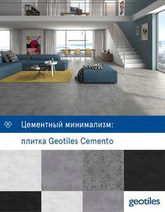 Цементрный минимализм: плитка Geotiles Cemento Испанский бренд Geotiles снова предлагает минималистичную коллекцию керамической плитки. Уже из названия серии Cemento понятно, что в основе дизайна – популярный цемент. #Плитка #Geotiles #АГРОМАТ #Лофт