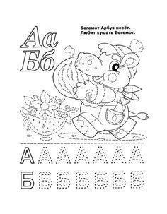 Азбука с животными, буква а, буква б