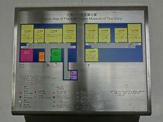 File:HK Park 香港茶具文物館 Museum of Tea ware 旗杆屋 Flagstaff House exhibition halls Tactile map sign Dec-2013.JPG
