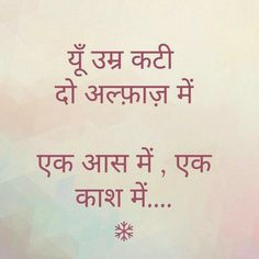 This was status updated by him once on his story. N forever in my heart 💕 Hindi Quotes Images, Shyari Quotes, Hindi Words, Hindi Quotes On Life, True Quotes, Words Quotes, Poetry Hindi, Qoutes, People Quotes