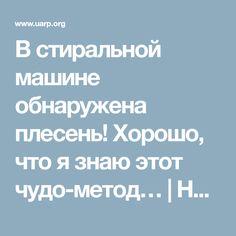 В стиральной машине обнаружена плесень! Хорошо, что я знаю этот чудо-метод… | Новости | Всеукраинская ассоциация пенсионеров