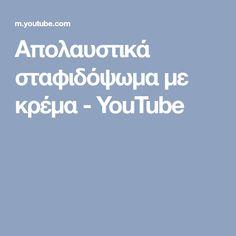 Απολαυστικά σταφιδόψωμα με κρέμα - YouTube