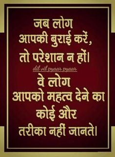 Quotes about strength family feelings thoughts ideas indian quotes, gujarati quotes Hindi Quotes Images, Hindi Quotes On Life, Real Life Quotes, True Quotes, War Quotes, Qoutes, Very Inspirational Quotes, Motivational Picture Quotes, Indian Quotes
