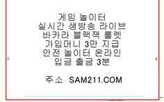 카지노안전게임\\【 LOU82。COM…