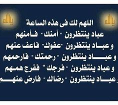 Desertrose وقل رب أنزلني منزلا مباركا وأنت خير المنزلين المؤمنون ٢٩ Islam Prayers Calligraphy