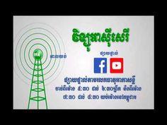 កម្មវិធីផ្សាយផ្ទាល់វិទ្យុអាស៊ីសេរី សម្រាប់យប់ថ្ងៃទី២៦ ខែវិច្ឆិកា ២០១៦ Live News, Youtube, Cambodia, Night, October, Youtubers, Youtube Movies