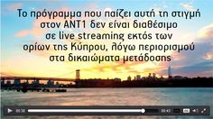 ANT1 internet world | Web TV Live