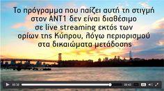 ANT1 internet world | Web TV Live