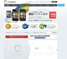 スマートフォン対応のサイト制作なら携帯コンテンツ変換「ラウンドアバウト」    (via http://www.symmetric.co.jp/roundabout/ )