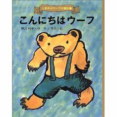 こんにちはウーフ  幼い頃に読んだ思い出の一冊です。ウーフの素朴な疑問が愛らしく、子どもならではの視点に共感を覚えました。井上洋介さんの力強いタッチの挿絵も効いています。