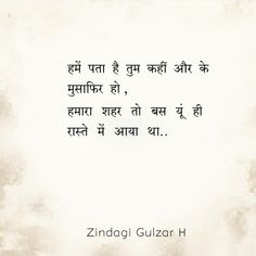 Sorry Quotes, Done Quotes, Love Birds Quotes, Mirza Ghalib, Punjabi Love Quotes, Gulzar Quotes, Love Hurts, Heartfelt Quotes, Silent Night
