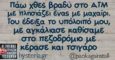 Πάω χθες βραδύ στο ΑΤΜ - Ο τοίχος είχε τη δική του υστερία – #paokagainstall Greek Memes, Funny Greek, Greek Quotes, Stupid Funny Memes, Funny Texts, Hilarious, Funny Picture Quotes, Funny Photos, Favorite Quotes
