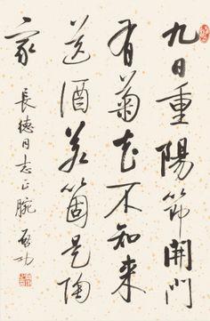 qi gong poemin running script   calligraphy   sotheby's n09546lot94hggen