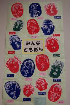 District Show, Children's Artwork. Mie Museum, Japan. January 2006