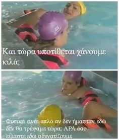 -Και τωρα υποτίθεται χάνουμε κιλά;;; -Φυσικά, είναι απλό αν δεν ήμασταν εδώ, δεν θα τρώγαμε τώρα;; ΑΡΑ οσο είμαστε εδώ αδυνατίζουμε!! Εισαι το ταιρι μου. Greek Memes, Funny Greek Quotes, Funny Images With Quotes, Funny Photos, Funny Statuses, Color Psychology, Funny Bunnies, Just For Laughs, Movie Tv