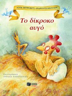 19+1 κορυφαία παιδικα βιβλια για τη μάνα, τη μητέρα, τη μανούλα, τη μαμά - Elniplex Rooster, School, Books, Kids, Movie Posters, Painting, Animals, Young Children, Libros