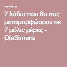 7 λάδια που θα σας μεταμορφώσουν σε 7 μόλις μέρες - OlaSimera