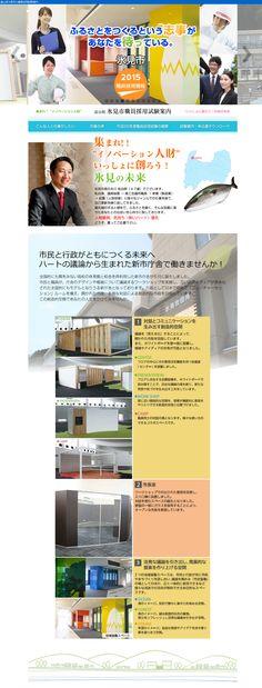 2015富山県氷見市の職員採用試験案内