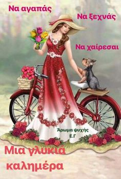 Good Morning, Princess, Collection, Beautiful, Vintage, Style, Fashion, Best Wishes Messages, Buen Dia