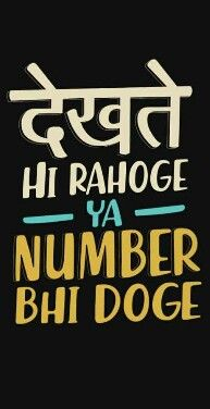 Dekhte hi rahoge Ya reply bhi karoge. Funny Quotes In Hindi, Desi Quotes, Funny Picture Quotes, Funny Pictures, Funky Quotes, Swag Quotes, Cute Quotes, Attitude Thoughts, Attitude Quotes For Boys