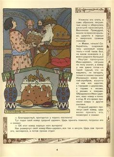 "Illustration for the Russian Fairy Story ""The Frog Princess"", 1899 - Ivan Bilibin Ivan Bilibin, Frog Princess, Invisible Cities, Russian Folk Art, Fairytale Art, Art Database, Bedroom Art, Illustrators, Fairy Tales"