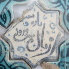 Turkish Seljuk Calligraphy Design Tile From Konya Karatay Medrese(School). The Turkish Seljuk tiles now displayed at the Karatay Medrese in Konya originally decorated the walls of the century Kubadabad Palace on the shores of Lake Beyşehir. Tile Art, Mosaic Tiles, Mosaics, Glazed Tiles, Antique Tiles, Turkish Art, Islamic Art, Pottery, Antiques