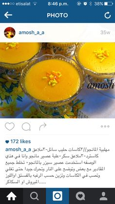 مهلبية مانجو Arabic Sweets Recipes Ramadan Recipes Food And Drink